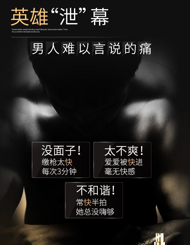 北京大兴那儿卖延时喷剂,如何进行选择?